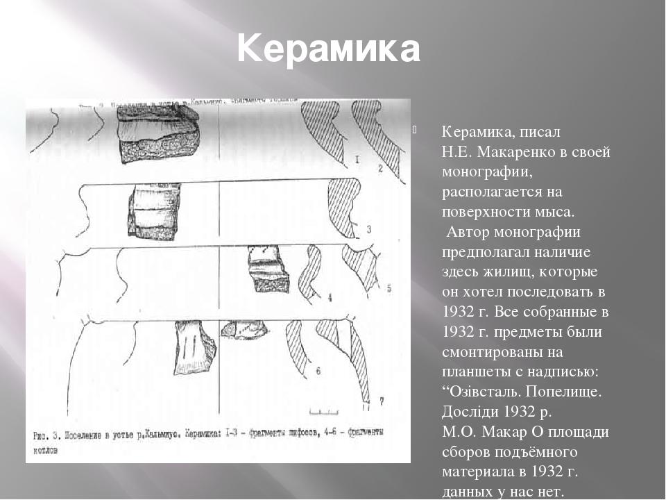 Керамика Керамика, писал Н.Е. Макаренко в своей монографии, располагается на...