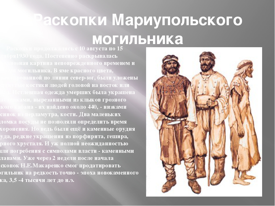 Раскопки Мариупольского могильника Раскопки продолжались с 10 августа по 15 о...