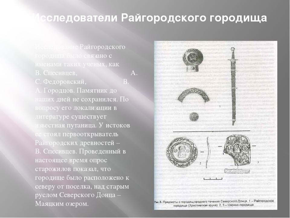Исследователи Райгородского городища Исследование Райгородского городища было...