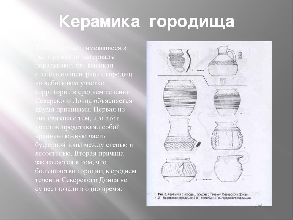 Керамика городища Таким образом, имеющиеся в распоряжении материалы показываю...
