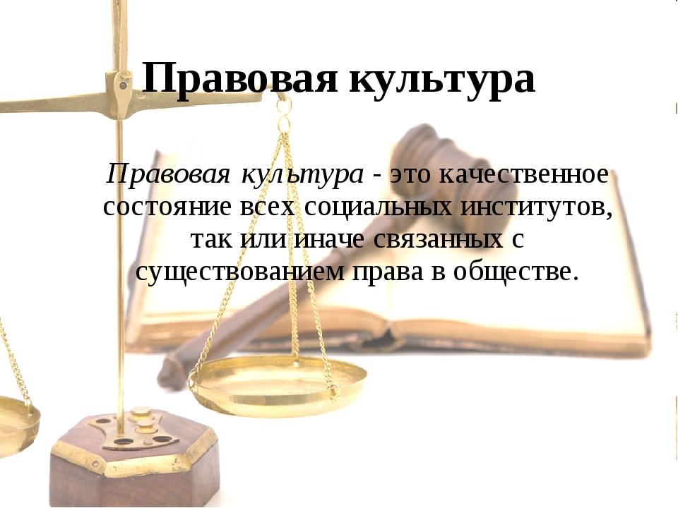 Картинка правовой культуры