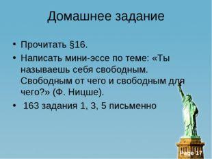 Домашнее задание Прочитать §16. Написать мини-эссе по теме: «Ты называешь себ