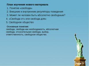 План изучения нового материала 1. Понятие «свобода» 2. Внешние и внутренние