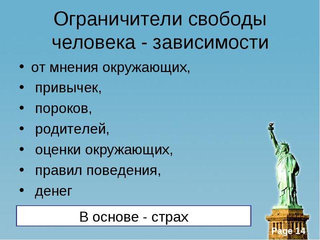 Ограничители свободы человека - зависимости от мнения окружающих, привычек, п...