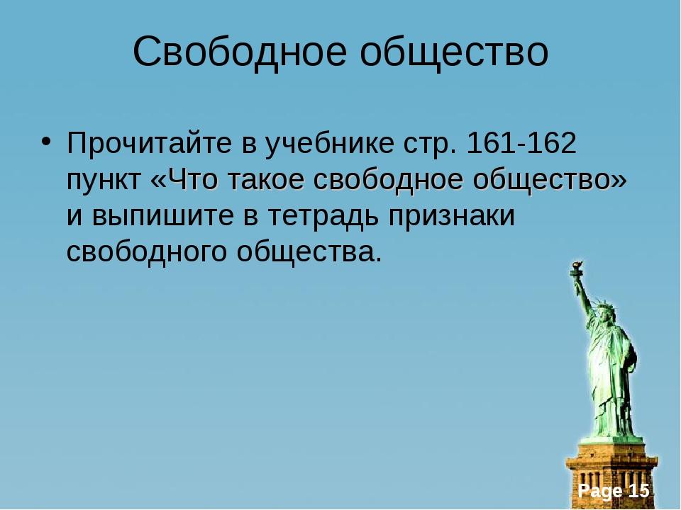 Свободное общество Прочитайте в учебнике стр. 161-162 пункт «Что такое свобод...