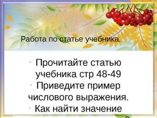 Прочитайте статью учебника стр 48-49 Приведите пример числового выражения. Ка