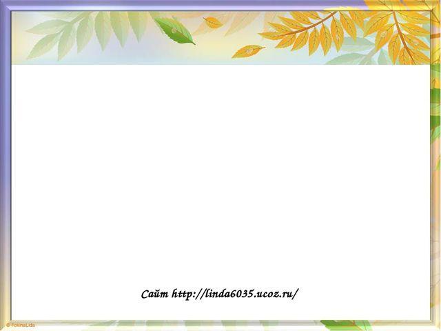 Сайт http://linda6035.ucoz.ru/