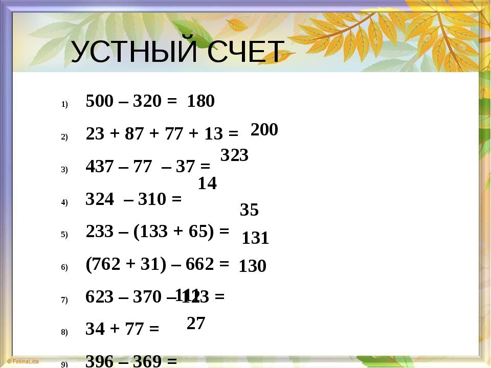 УСТНЫЙ СЧЕТ 500 – 320 = 23 + 87 + 77 + 13 = 437 – 77 – 37 = 324 – 310 = 233 –...