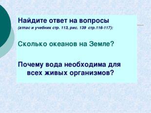 Найдите ответ на вопросы (атлас и учебник стр. 113, рис. 139 стр.116-117): Ск