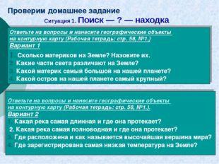 Ситуация 1. Поиск — ? — находка Проверим домашнее задание Ответьте на вопросы