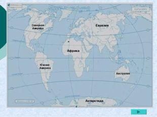 Евразия Африка Северная Америка Южная Америка Австралия Антарктида