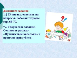 Домашнее задание: § 23 читать, ответить на вопросы. Рабочая тетрадь: стр. 68-