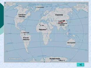 Евразия Африка Северная Америка Южная Америка Австралия Антарктида о. Гренлан