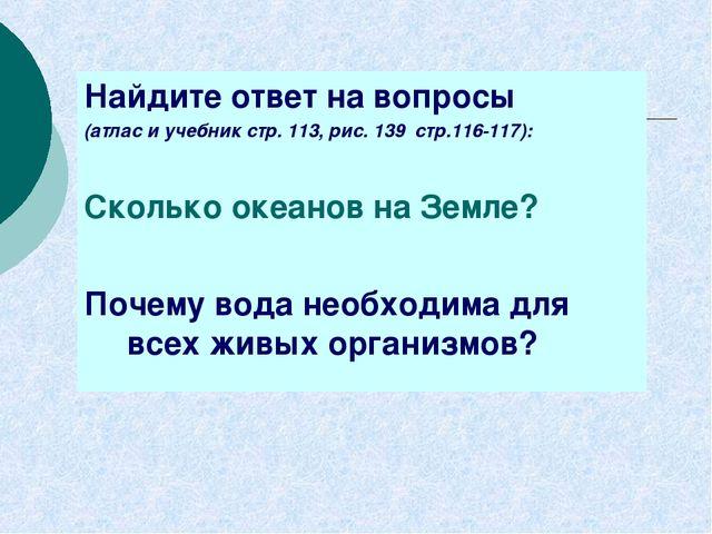 Найдите ответ на вопросы (атлас и учебник стр. 113, рис. 139 стр.116-117): Ск...