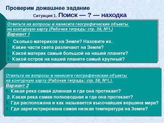 Ситуация 1. Поиск — ? — находка Проверим домашнее задание Ответьте на вопросы...