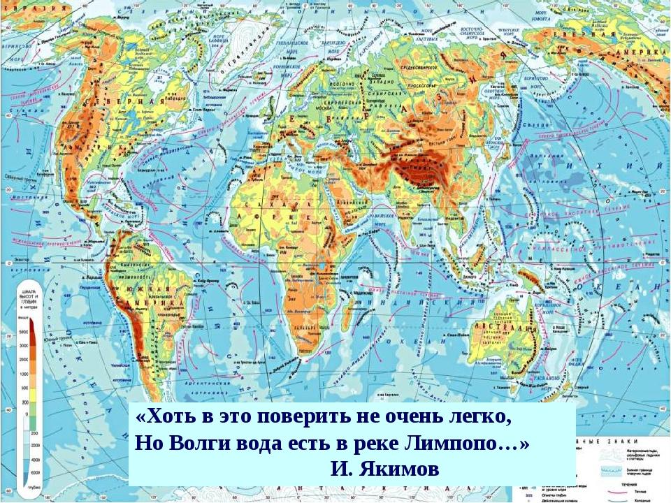 «Хоть в это поверить не очень легко, Но Волги вода есть в реке Лимпопо…» И. Я...