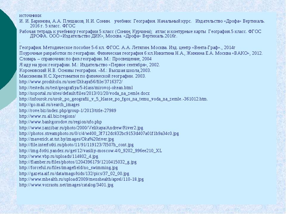 источники: И. И. Баринова, А.А. Плешаков, Н.И. Сонин. учебник География. Нача...