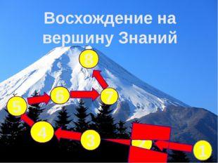 1 2 3 4 6 7 Восхождение на вершину Знаний 5 8