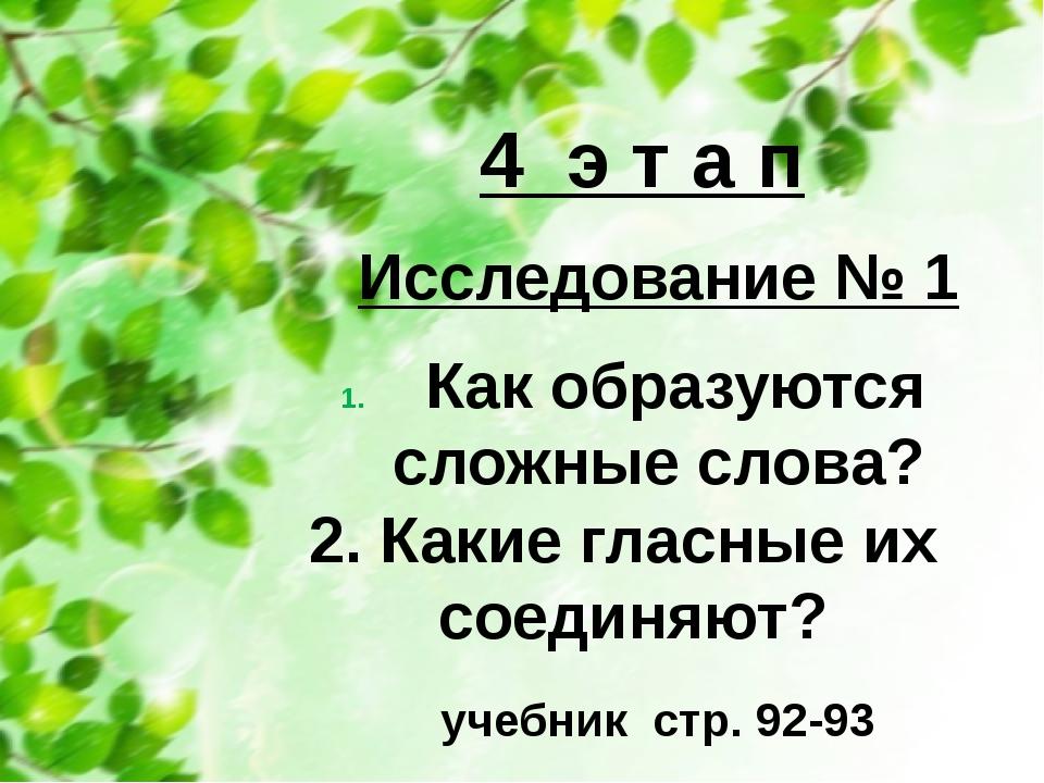 4 э т а п учебник стр. 92-93 Исследование № 1 Как образуются сложные слова? 2...