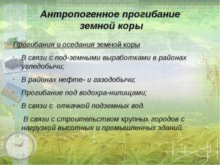 Антропогенное прогибание земной коры Прогибания и оседания земной коры В связ