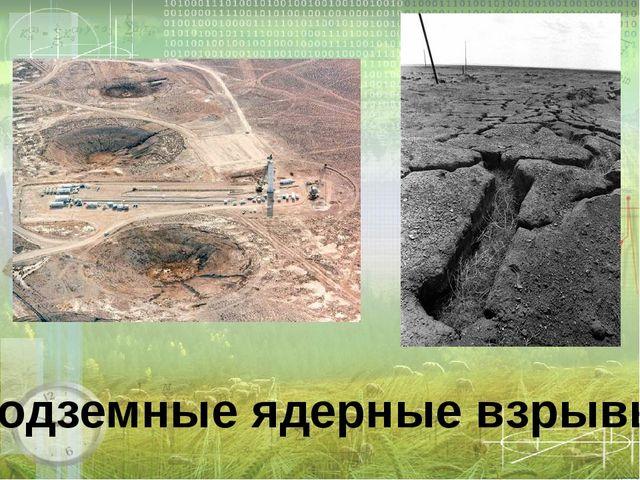 Подземные ядерные взрывы