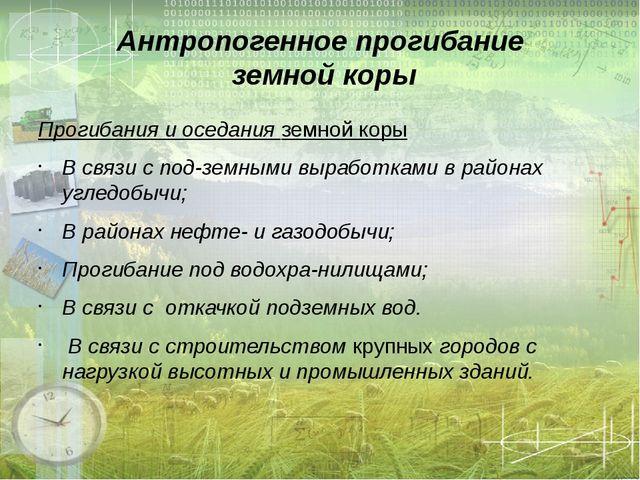 Антропогенное прогибание земной коры Прогибания и оседания земной коры В связ...