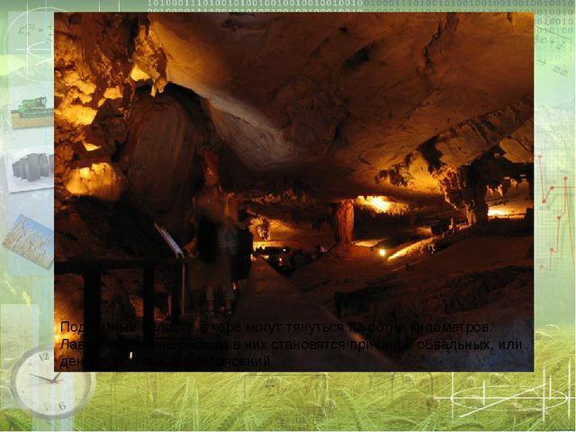 Подземные полости в коре могут тянуться на сотни километров. Лавинообразные о...