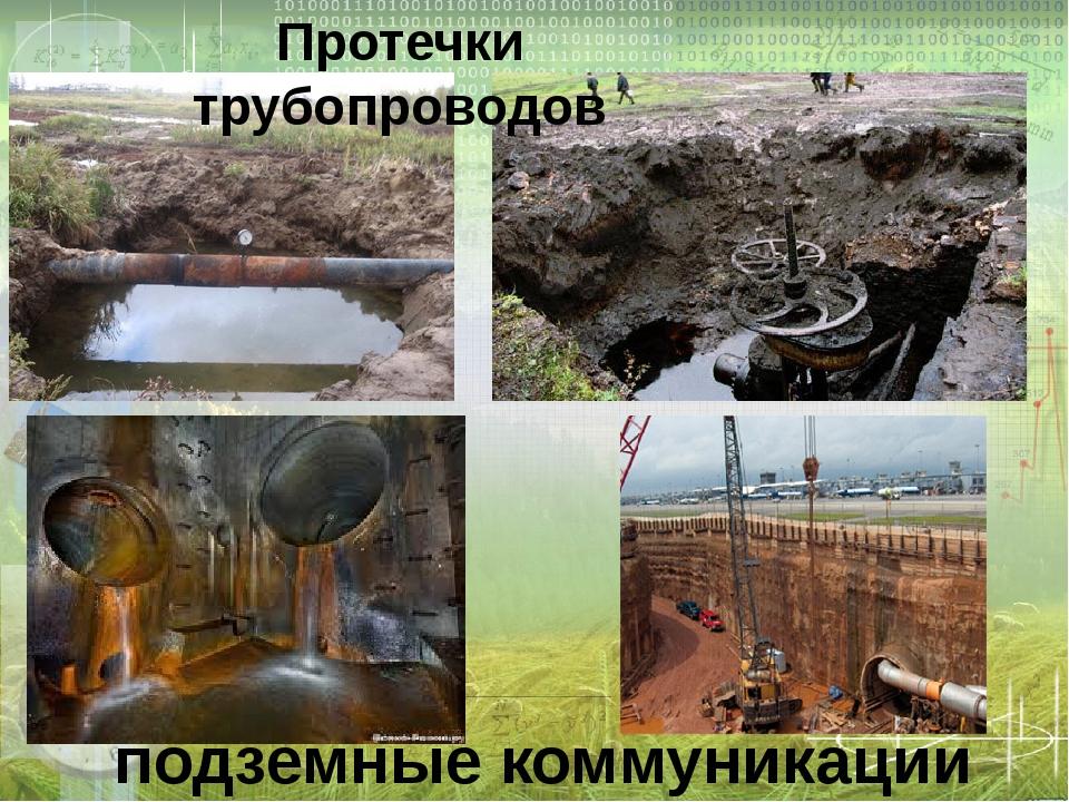Протечки трубопроводов подземные коммуникации