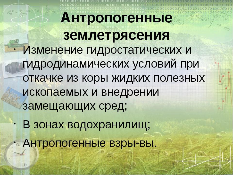 Антропогенные землетрясения Изменение гидростатических и гидродинамических ус...