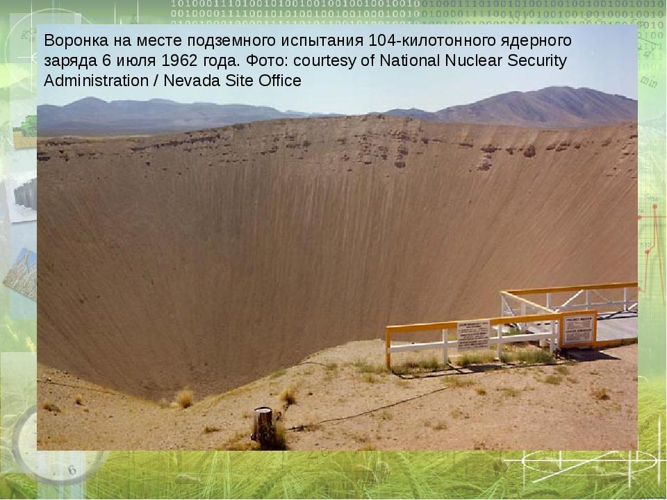Воронка на месте подземного испытания 104-килотонного ядерного заряда 6 июля...