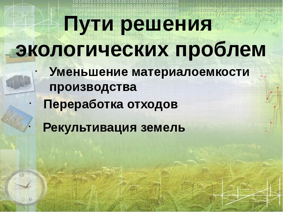 Пути решения экологических проблем Уменьшение материалоемкости производства П...