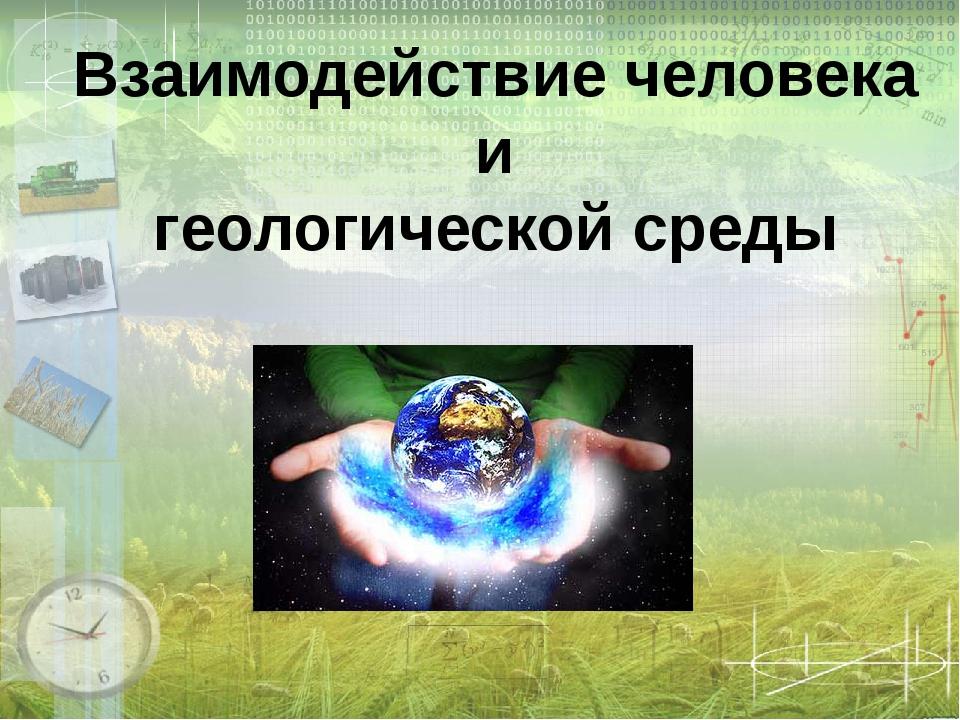 Взаимодействие человека и геологической среды