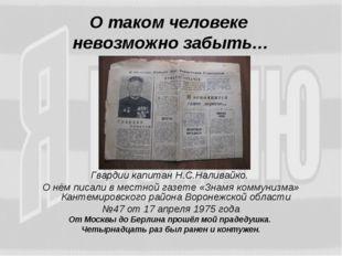 О таком человеке невозможно забыть… Гвардии капитан Н.С.Наливайко. О нём писа