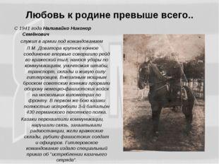 Любовь к родине превыше всего.. С 1941 года Наливайко Никонор Семёнович служи