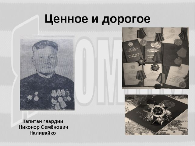 Ценное и дорогое Капитан гвардии Никонор Семёнович Наливайко