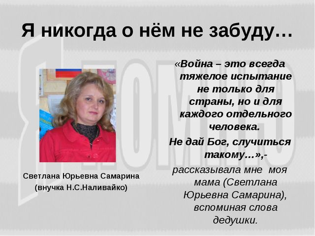 Я никогда о нём не забуду… Светлана Юрьевна Самарина (внучка Н.С.Наливайко) «...