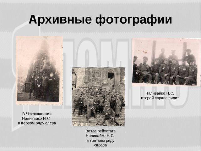 Архивные фотографии В Чехославакии Наливайко Н.С. в первом ряду слева Возле р...