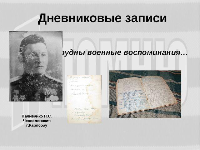 Дневниковые записи Трудны военные воспоминания… Наливайко Н.С. Чехословакия г...