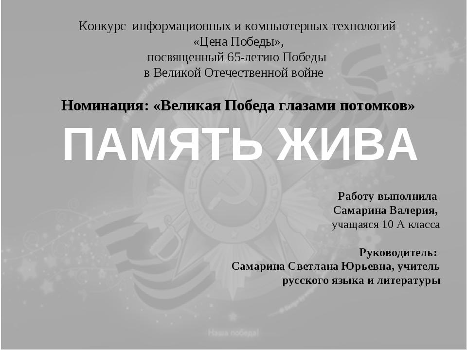 Конкурс информационных и компьютерных технологий «Цена Победы», посвященный 6...