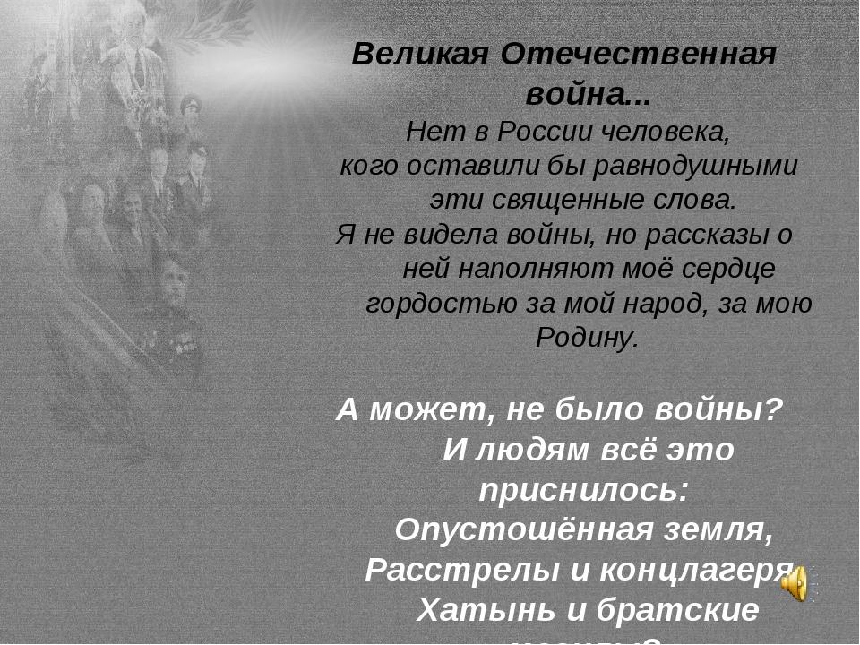 Великая Отечественная война... Нет в России человека, кого оставили бы равнод...