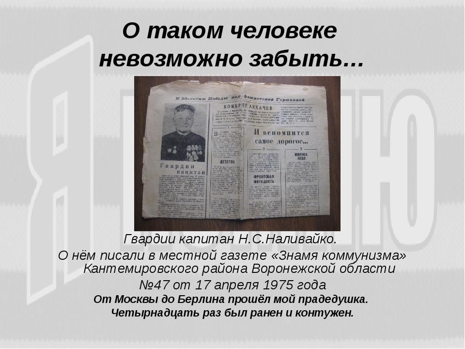 О таком человеке невозможно забыть… Гвардии капитан Н.С.Наливайко. О нём писа...