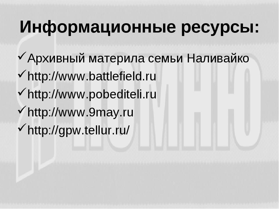 Информационные ресурсы: Архивный материла семьи Наливайко http://www.battlefi...