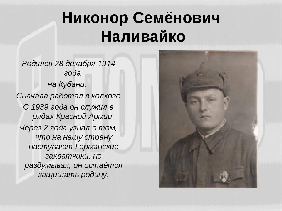 Никонор Семёнович Наливайко Родился 28 декабря 1914 года на Кубани. Сначала р...