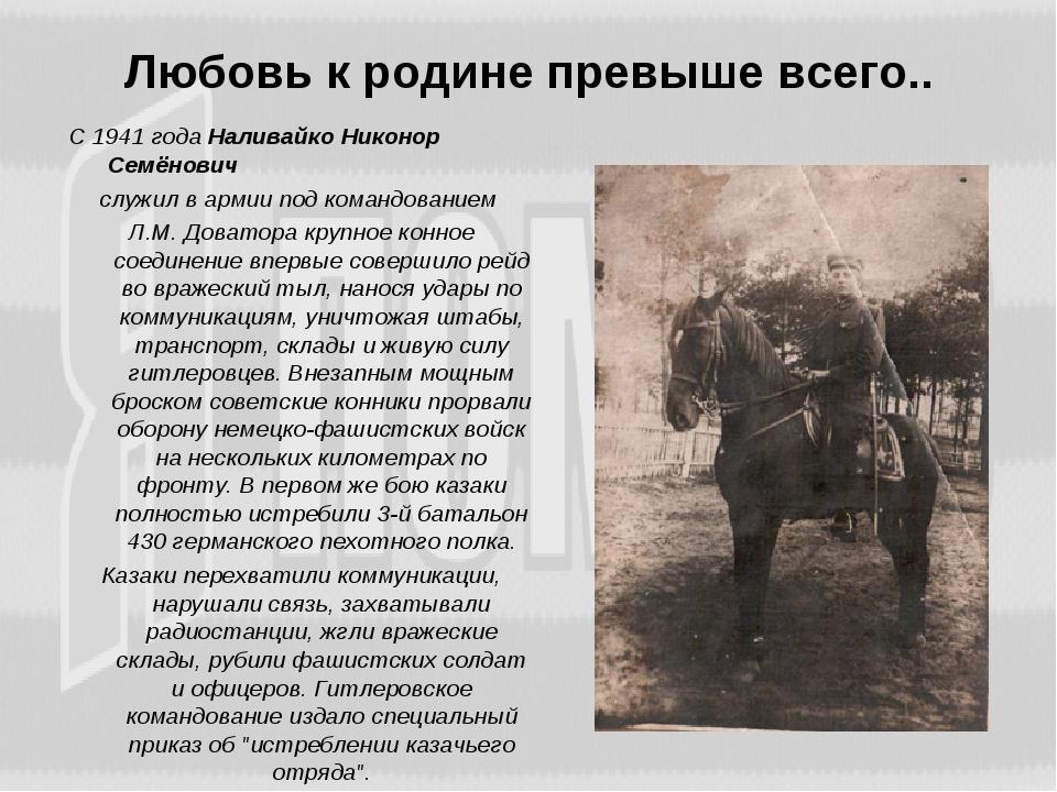 Любовь к родине превыше всего.. С 1941 года Наливайко Никонор Семёнович служи...