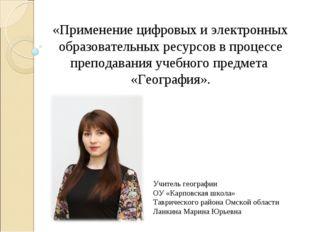 Учитель географии ОУ «Карповская школа» Таврического района Омской области Л