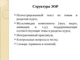 Структура ЭОР Иллюстрированный текст по темам и разделам курса; Мультимедиа к