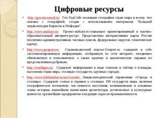 Цифровые ресурсы http://geo-tur.narod.ru/ Гео-ТурСайт посвящен географии стр