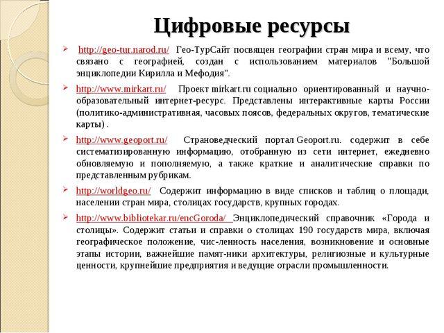 Цифровые ресурсы http://geo-tur.narod.ru/ Гео-ТурСайт посвящен географии стр...