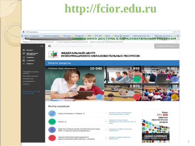 http://fcior.edu.ru *