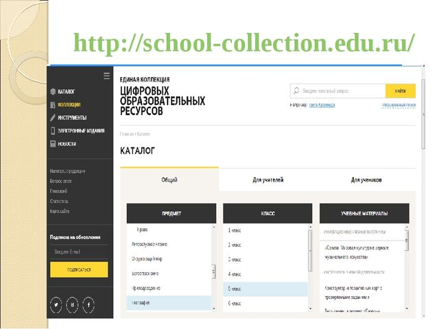 http://school-collection.edu.ru/